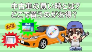 個人売買はトラブルだらけで危険?車の個人売買で得する事と損する事