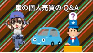 4 車の個人売買のQ&A