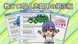 4.5 Q車の個人売買ができる掲示板などがあったら教えてください